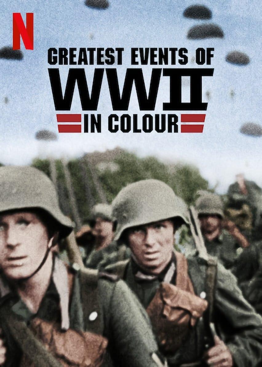 二战重大事件 第1季