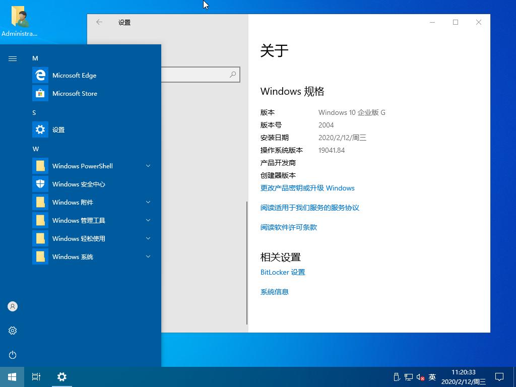 【YLX】Windows 10 18363/19041 ENTG FULL x64 2020.2.12