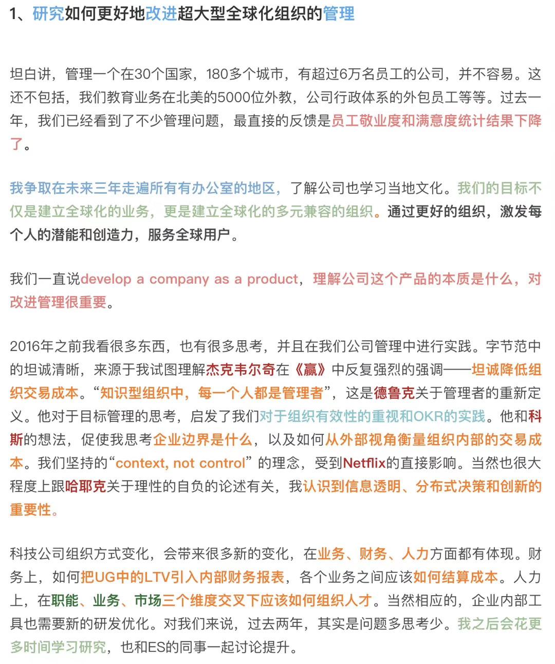 总结一下张一鸣的公开信-Linmi