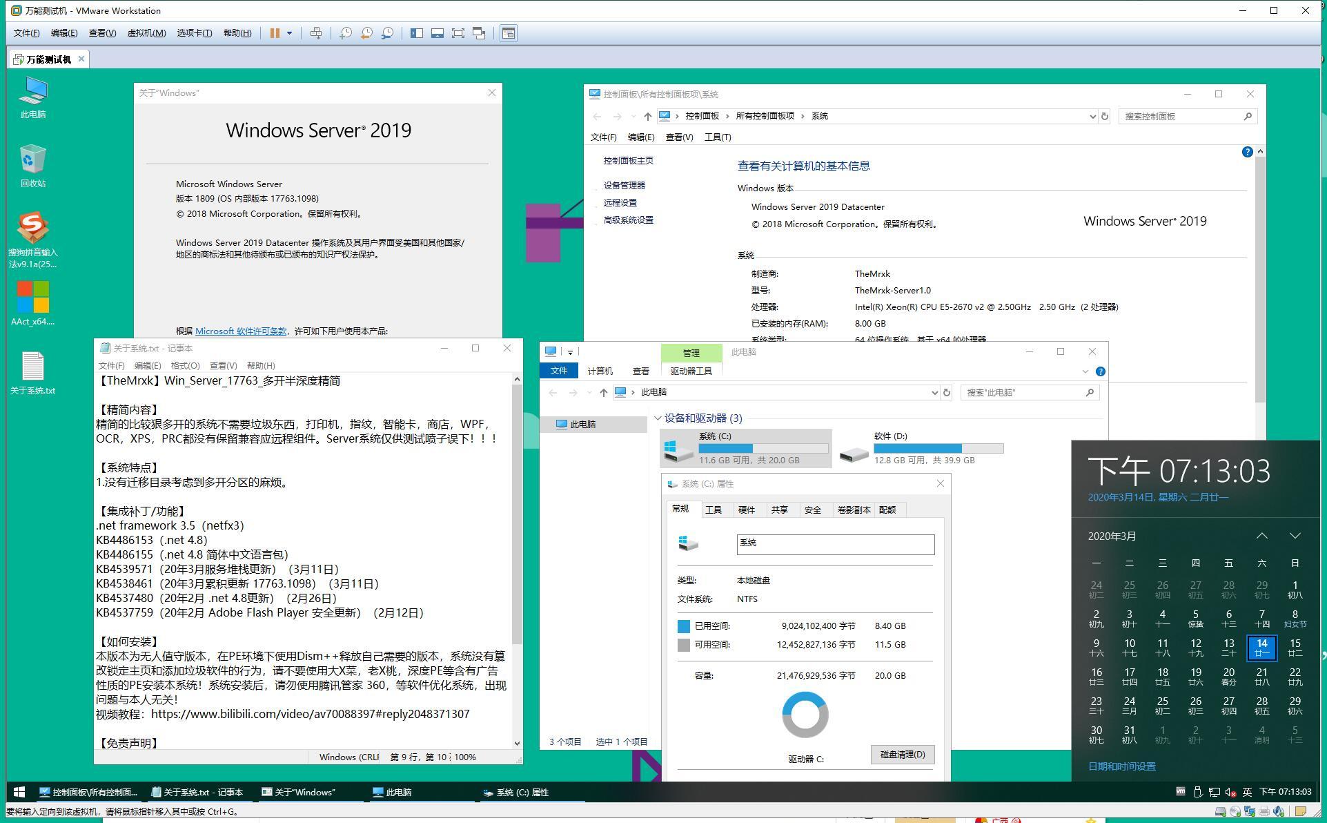 【TheMrxk】Win_Server_17763_多开半深度精简