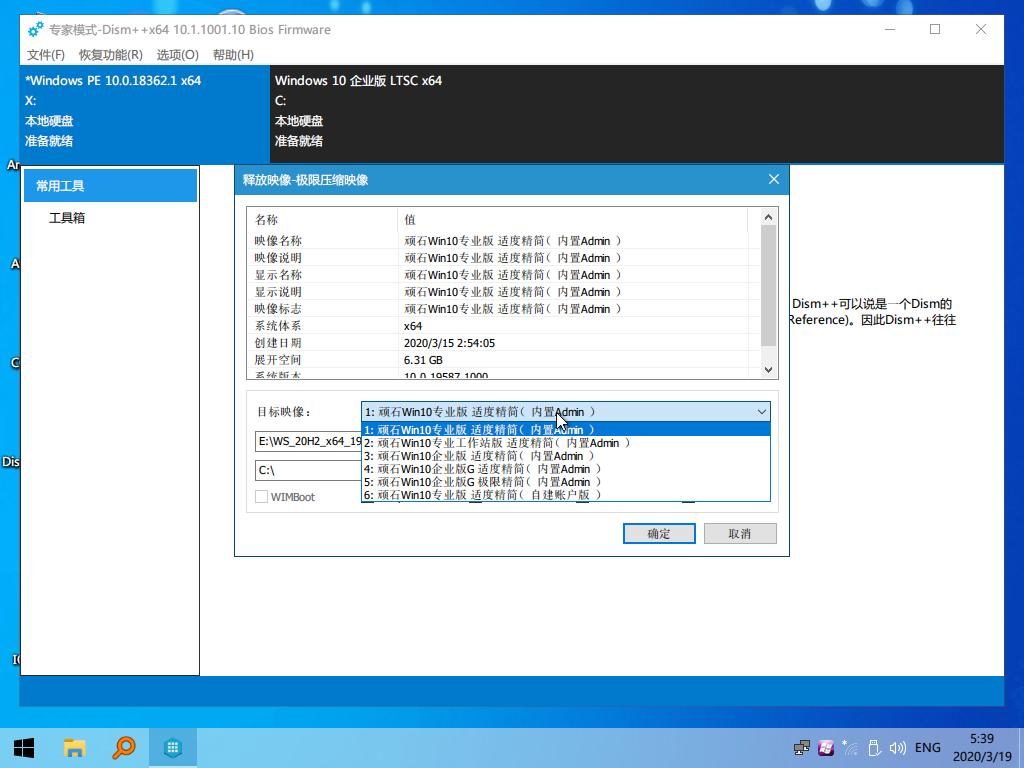 【顽石】Win10 20H2 19587.1000 x64 极速精简版(6合1)