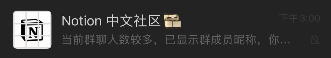 Notion 中文社区微信群头像是如何实现的?-Linmi
