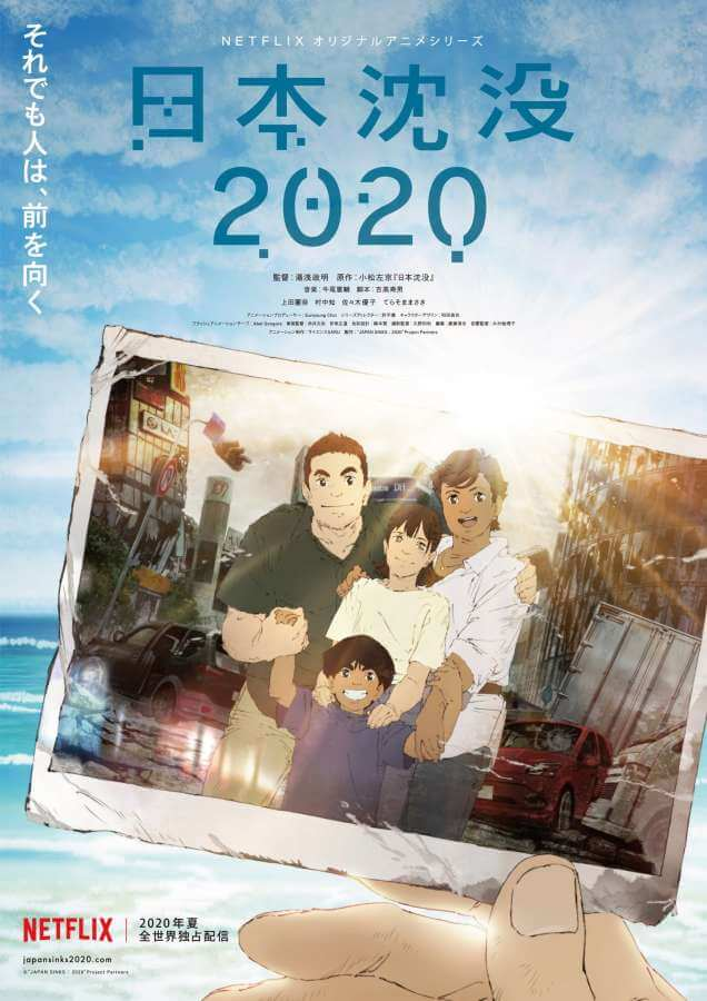 日本沉没2020 (全10集)