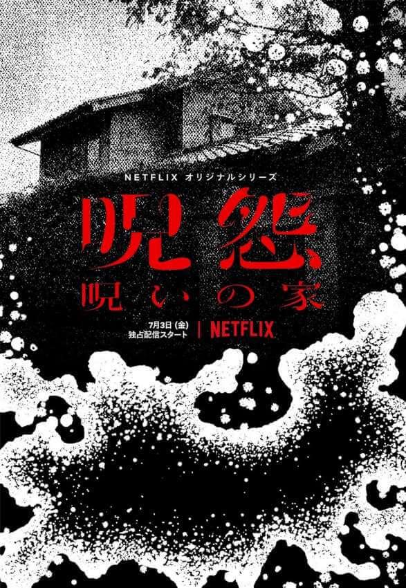 咒怨 诅咒之家 (第1季 全6集)
