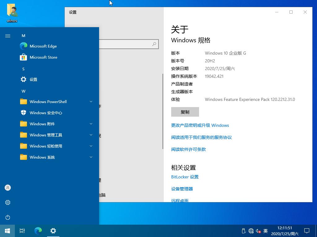 【YLX】Windows 10 19042.421 ENTG 2020.7.25