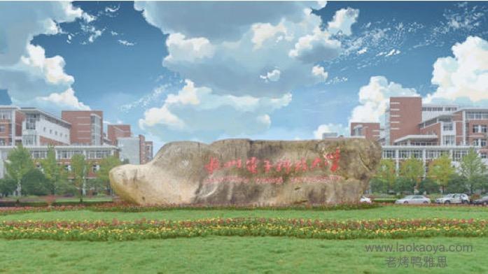 杭州电子科技大学雅思考点校园图
