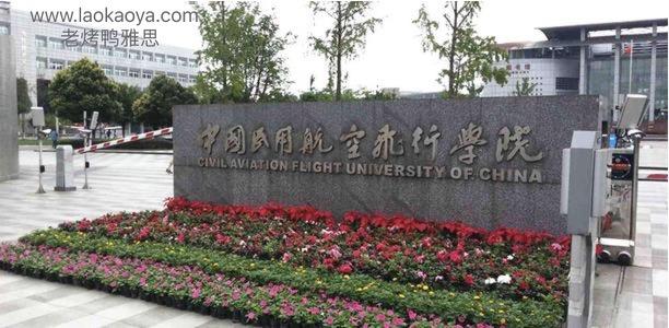 中国民用航空飞行学院雅思考试点 校园图片